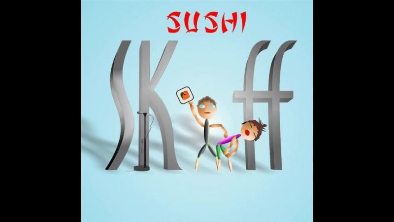 клип SKiFF sushi 18 SКiFF
