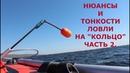 Ловля леща на КОЛЬЦО для начинающих. ЧАСТЬ 2: Кормушки. Якоря. Способы постановки лодки на якорь.