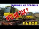 Львов Что не так с трамваями из Берлина