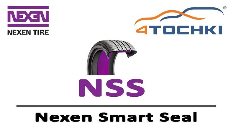 Nexen tire технология Smart Seal на 4точки. Шины и диски 4точки - Wheels Tyres