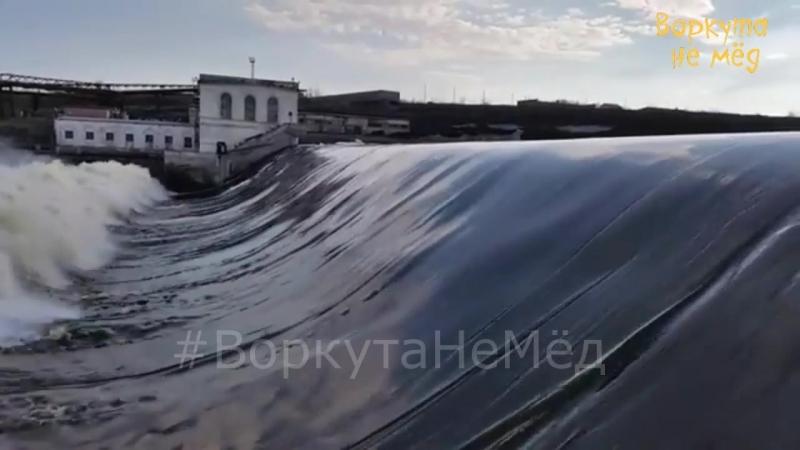 ВоркутаНеМёд Воркутинская мощь Плотина Ледоход 2018