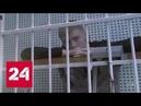 Кокорин и Мамаев пламенно раскаялись по видеосвязи Россия 24