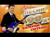 ЛУЧШИЕ ПЕСНИ 90-х