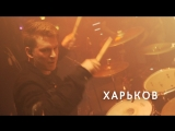 WILDWAYS KHARKOV TEASER — 2KXX TOUR