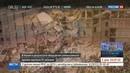 Новости на Россия 24 • В столице Кении рухнул семиэтажный жилой дом