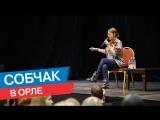 Большая встреча Собчак со сторонниками в Орле
