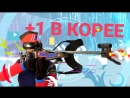 «1 в Корее» с Ритой Мамун