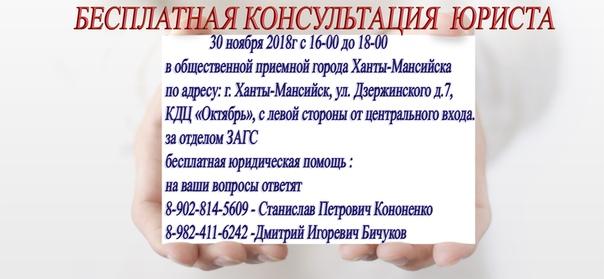 бесплатная юридическая консультация дзержинский