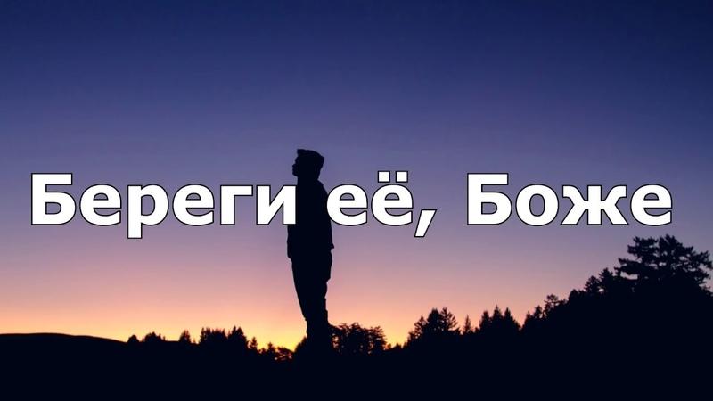 Babek Mamedrzaev - Береги её, Боже (Текст/Lyrics)