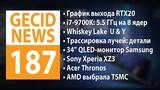 GECID News #187 ➜ График появления NVIDIA GeForce RTX 20 ▪ 7-нм CPU и GPU AMD будет делать TSMC