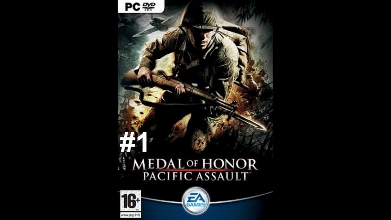 Прохождение игры Medal of Honor Pacific Assault. Часть 1. Пролог. Ермаков Александр.