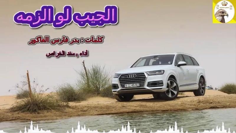 شيلة طرب روعه ذوق ll الجيب لو الزمه ll مسرع / 2018 ~ 2019 HD I mp3