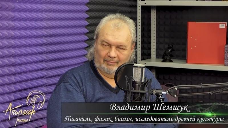 Русская божественная гаяметрия. Владимир Шемшук
