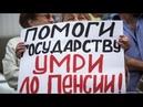 МОЛНИЯ! Медведев и Путин не могут жить без Пенсионной реформы! Вся правда о РЕФОРМЕ!