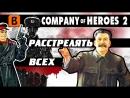 BadComedian Company of Heroes 2 Игры НАЦИСТОВ