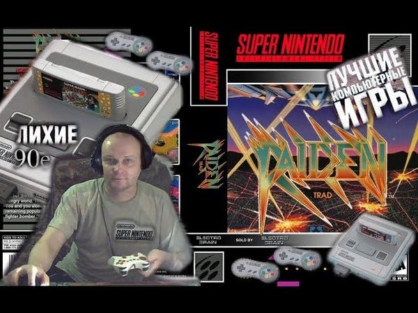 Super Nintendo Raiden Trad Райден трад Вертикальный скролл шутер Лихие 90е Игра детства 90х Вячеслав