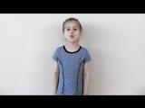 Вера, слова народные, читает Ларионова Мирослава, 5 лет, МБДОУ Детский сад №8, г. Верещагино