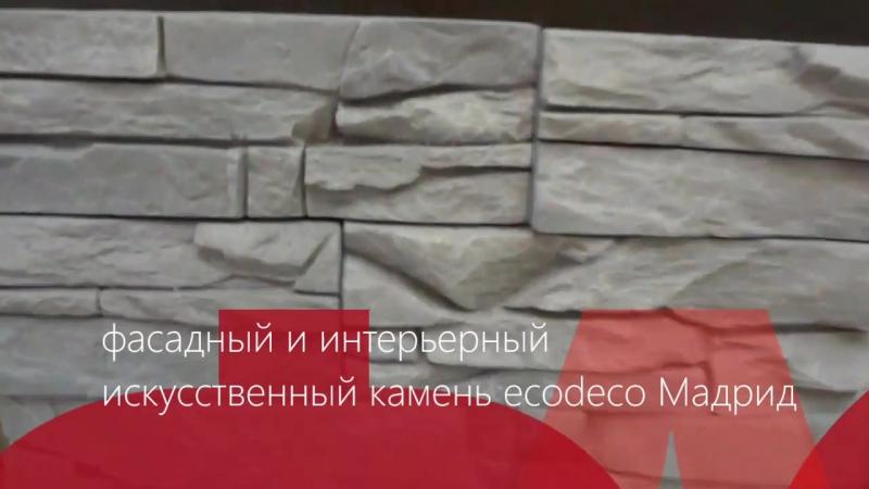 фасадный и интерьерный искусственный камень ecodeco Мадрид 12-200-01 в Сочи