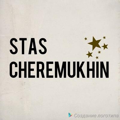 Стас Черёмухин
