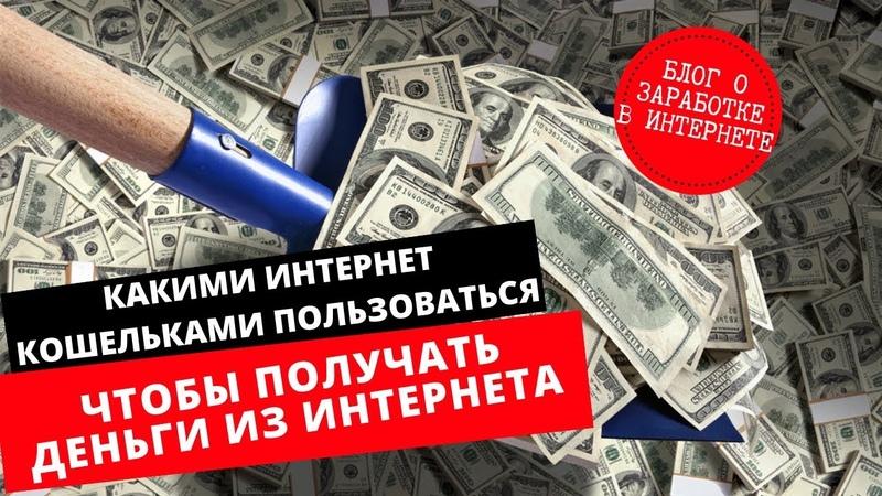 Какими интернет кошельками пользоваться, чтобы получать деньги в интернете