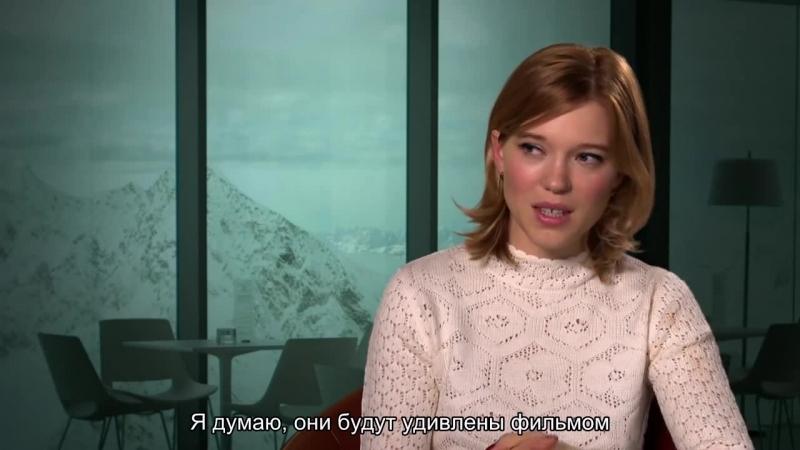 Закадровое интервью с Леа Сейду о фильме 007: Спектр (2015)