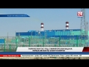 Таврическая ТЭС под Симферополем выдала первые мегаватты электроэнергии