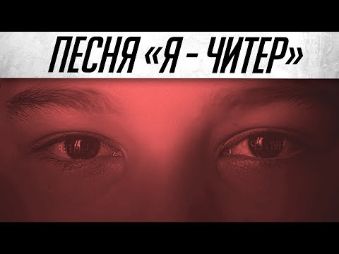 Warface Песня: Я - Читер! (Пародия на Imagine Dragons - Believer)