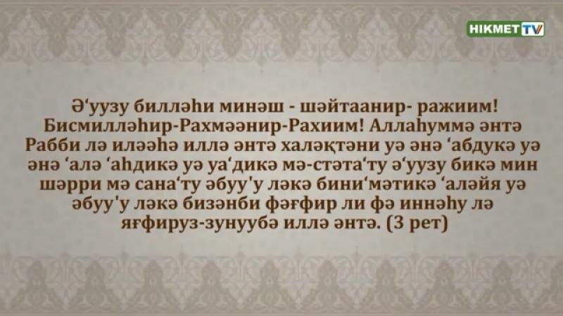 Истиғфар дұғасы