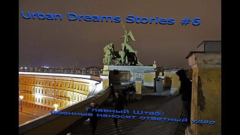 Главный штаб Военные наносят ответный удар Urban Dreams Stories 6