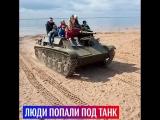 Люди попали под танк на фестивале