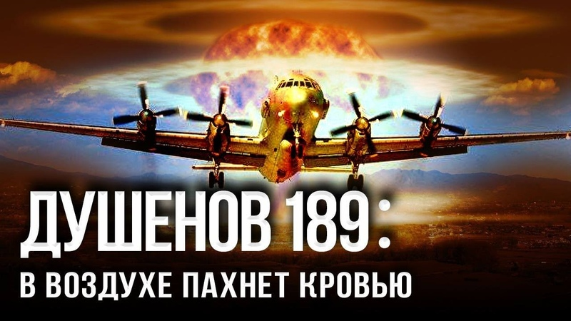Душенов 189: Еврейский детонатор Третьей мировой