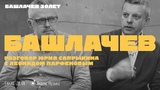 Юрий Сапрыкин и Леонид Парфёнов об Александре Башлачёве Башлачёв. 30 лет
