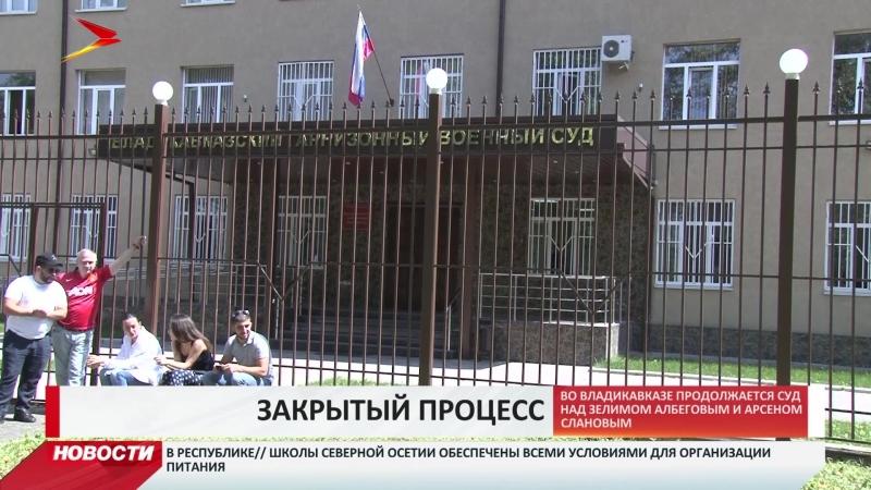 Во Владикавказе продолжается суд над сержантами Зелимом Албеговым и Арсеном Слановым