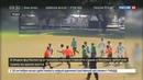 Новости на Россия 24 • Футболисты избили арбитров прямо во время матча
