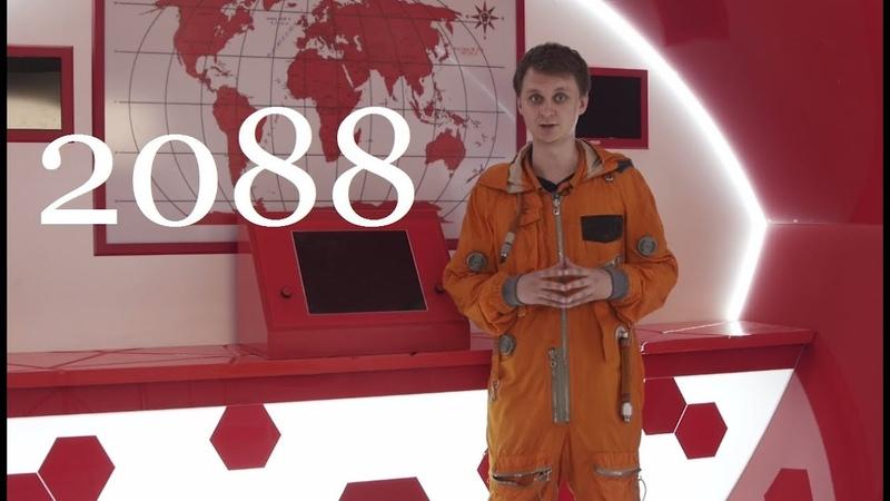 2088: Взгляд Назад. Пилот