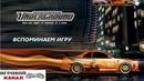 Need for Speed Underground - ЛУЧШАЯ ИГРА ПРО СТРИТРЕЙСИНГ