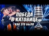 Победа Virtus.pro на ESL One Katowice. Как это было