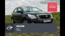 Ravon R4 Одолеть Renault Logan Миссия выполнима