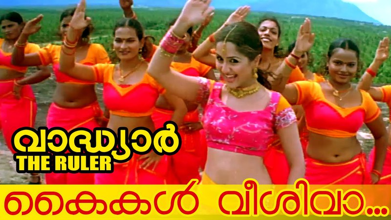 Malayalam Movie | Vathiyar The Ruler | Movie Song | Kaikal Veeshi Vaa...
