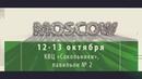 3D Print Expo в Москве: обсудим технологии 3D-печати и сканирования