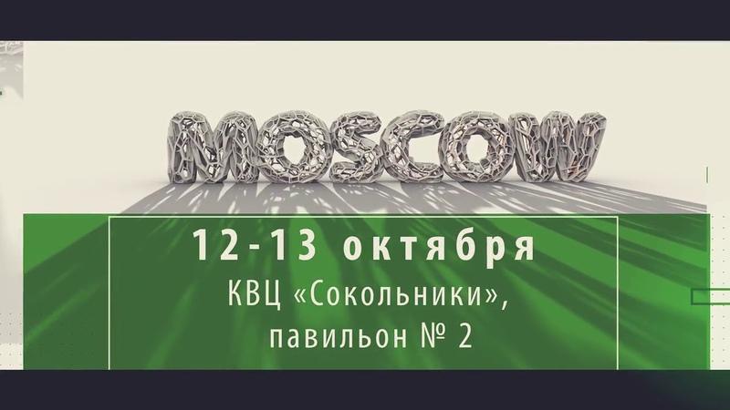 3D Print Expo в Москве обсудим технологии 3D-печати и сканирования