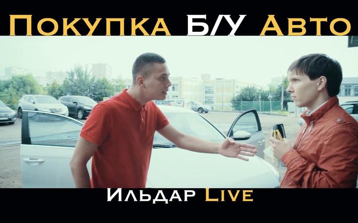 Покупка Б/У авто   Ильдар Live