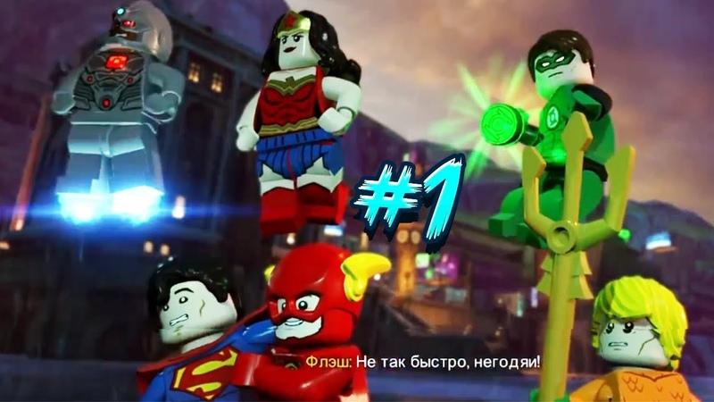 Лего Дс СуперЗлодеи Прохождение 1 ВОЗВРАЩЕНИЕ ЛЕГО Lego Dc Super Villains