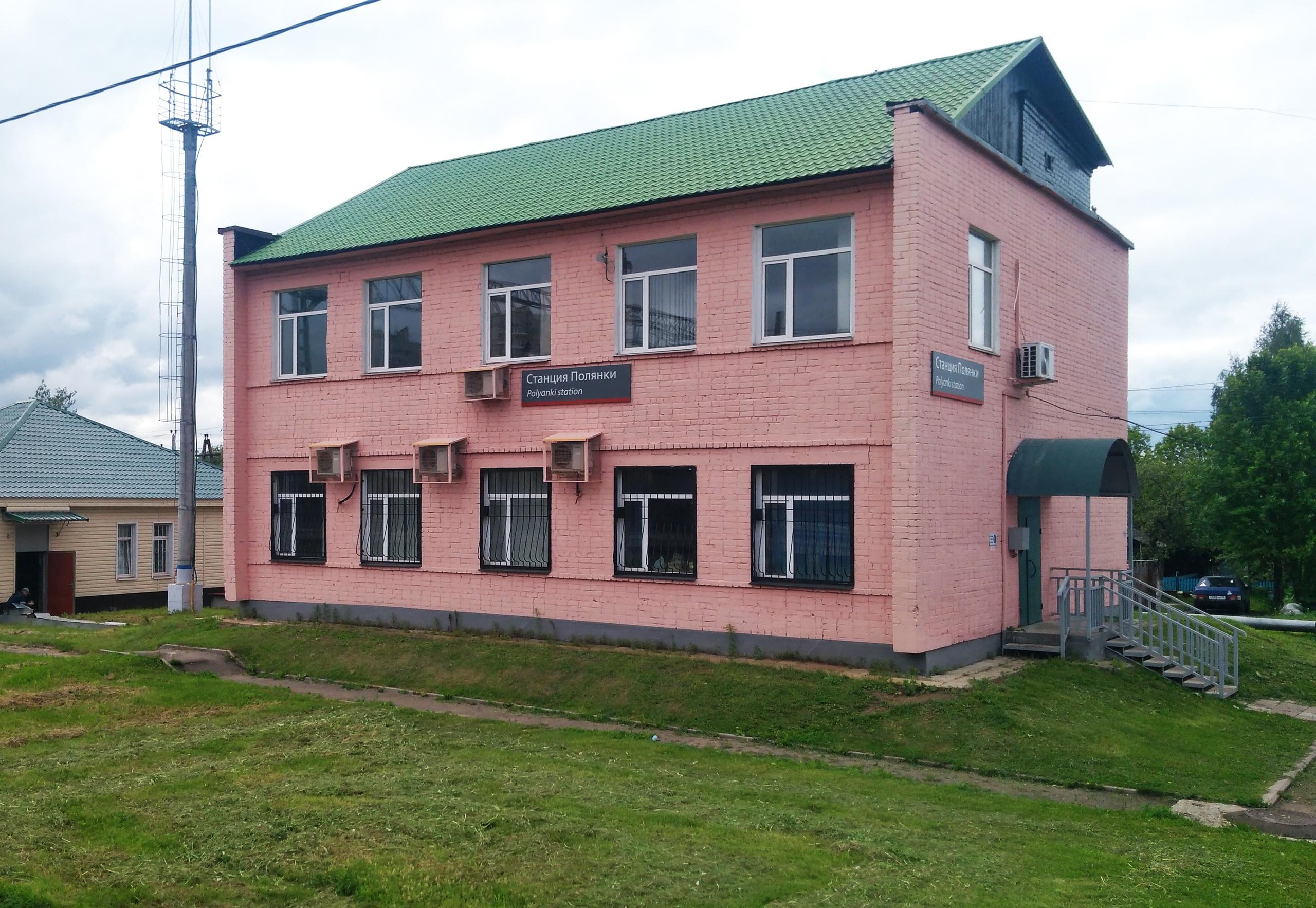 Станция Полянки