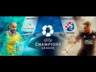 Астана - Динамо Загреб / Полный матч