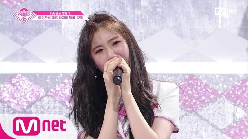 [ENG sub] PRODUCE48 [최종회] 국.프님들의 선택을 받은 12번째 멤버는? 180831 EP.12