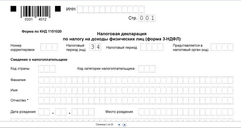 Декларация 3 ндфл 2019 код категории налогоплательщика открыть ооо регистрация