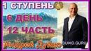 Первая ступень 6 день 12 часть Андрей Дуйко видео бесплатно 2015 Эзотерическая школа Кайлас