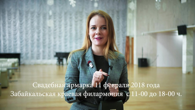 Свадебная Ярмарка 2018. Инна Блохина