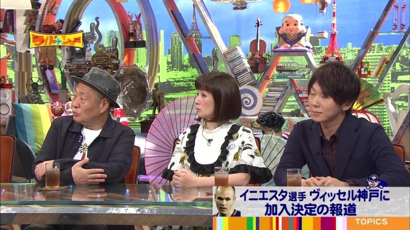 WIDE na SHOW 2018 05 20 Chiaki Izumiya Shigeru Furuichi Noritoshi 千秋 泉谷しげる 古市憲寿